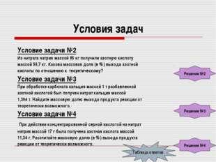 Условия задач Условие задачи №2 Из нитрата натрия массой 85 кг получили азотн