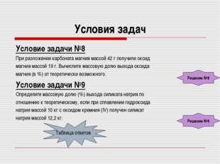 Условия задач Условие задачи №8 При разложении карбоната магния массой 42 г п