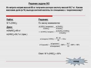 Решение задачи №2 назад Из нитрата натрия массой 85 кг получили азотную кисло