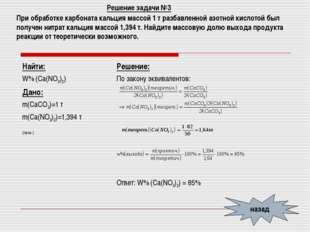 Решение задачи №3 назад При обработке карбоната кальция массой 1 т разбавленн