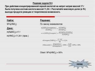 Решение задачи №4 назад При действии концентрированной серной кислотой на нит