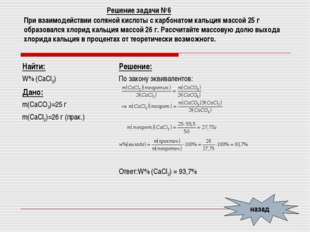 Решение задачи №6 назад При взаимодействии соляной кислоты с карбонатом кальц