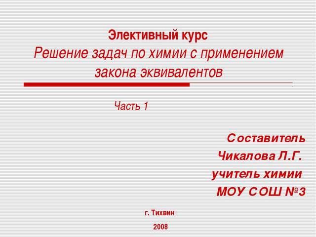 Элективный курс Решение задач по химии с применением закона эквивалентов Сост...