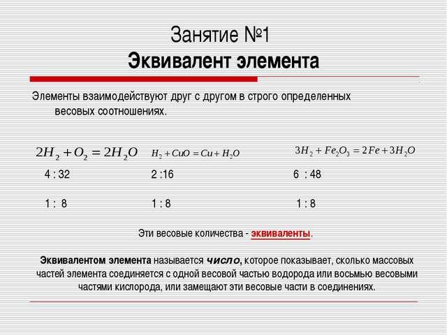 Занятие №1 Эквивалент элемента Элементы взаимодействуют друг с другом в строг...