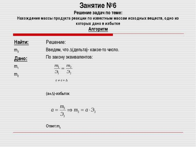 Занятие №6 Решение задач по теме: Нахождение массы продукта реакции по извест...