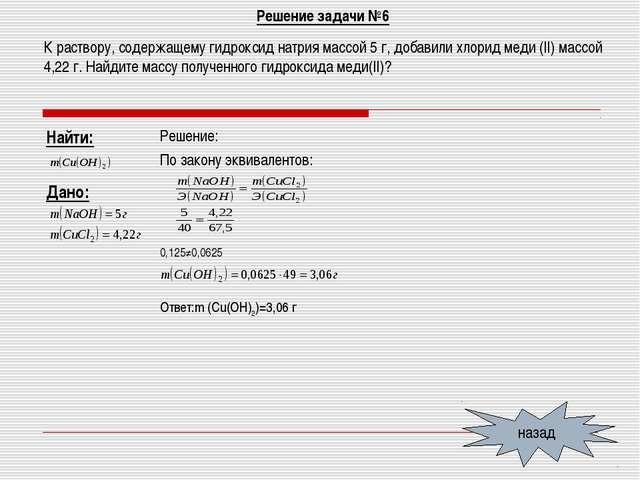 Решение задачи №6 назад К раствору, содержащему гидроксид натрия массой 5 г,...