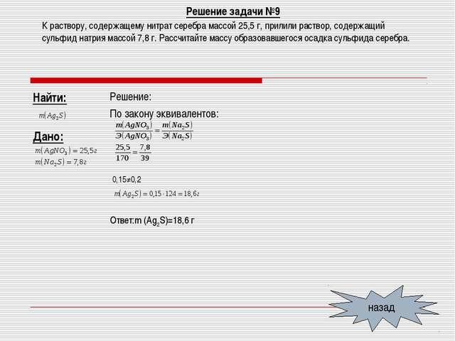Решение задачи №9 назад К раствору, содержащему нитрат серебра массой 25,5 г,...
