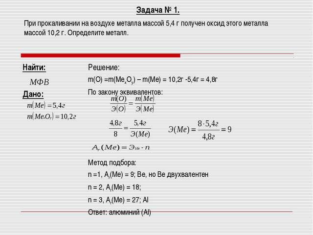 Задача № 1. При прокаливании на воздухе металла массой 5,4 г получен оксид эт...