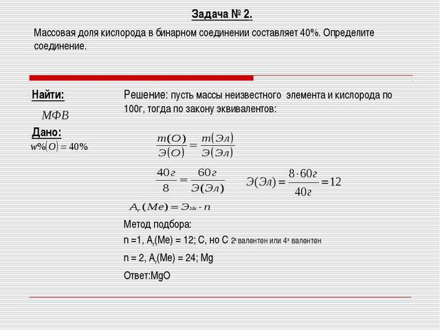 Задача № 2. Массовая доля кислорода в бинарном соединении составляет 40%. Опр...