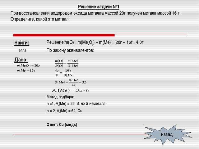 Решение задачи №1 назад При восстановлении водородом оксида металла массой 20...
