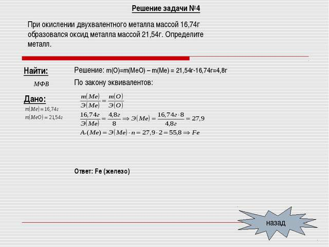 Решение задачи №4 назад При окислении двухвалентного металла массой 16,74г об...