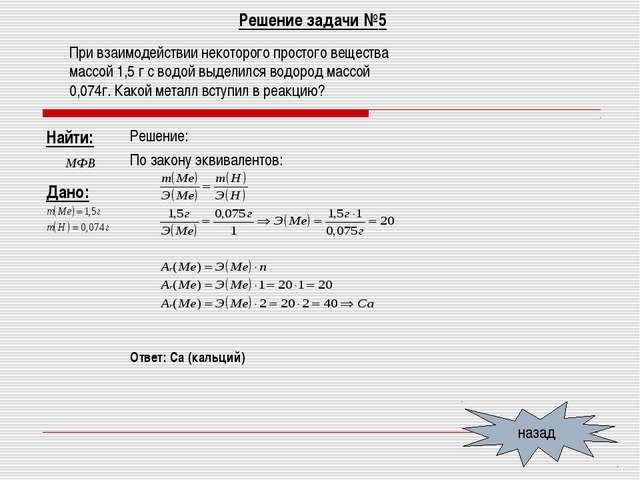 Решение задачи №5 назад При взаимодействии некоторого простого вещества массо...