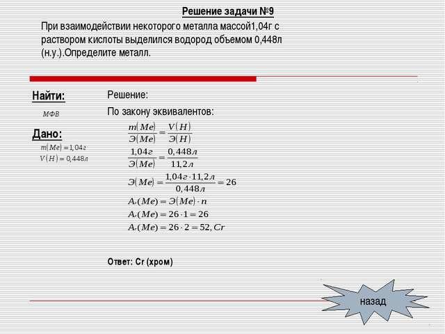 Решение задачи №9 назад При взаимодействии некоторого металла массой1,04г с р...