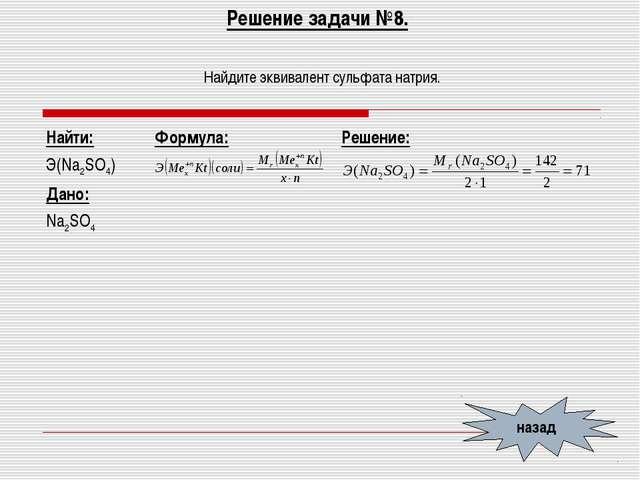 Решение задачи №8. Найдите эквивалент сульфата натрия. назад Найти: Э(Na2SO4)...