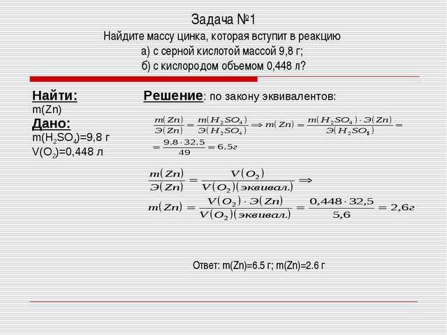 Задача №1 Найдите массу цинка, которая вступит в реакцию а) с серной кислотой...