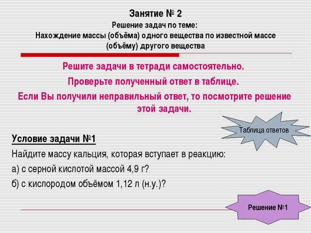 Занятие № 2 Решение задач по теме: Нахождение массы (объёма) одного вещества...
