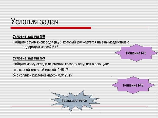 Условия задач Условие задачи №8 Найдите объем кислорода (н.у.), который расхо...