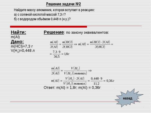 Решение задачи №2 Найдите массу алюминия, которая вступает в реакцию: а) с со...