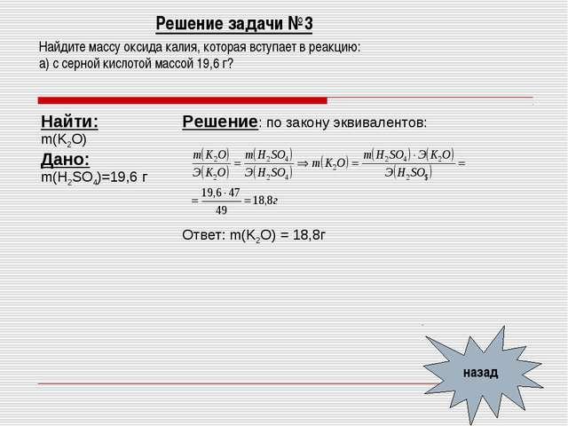 Решение задачи №3 Найдите массу оксида калия, которая вступает в реакцию: а)...