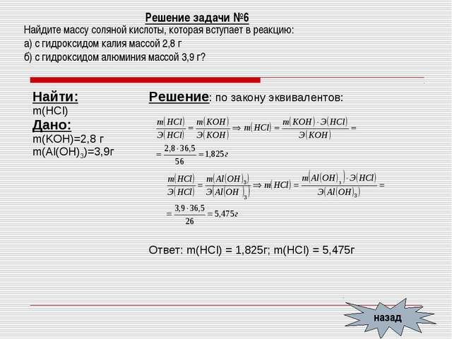 назад Решение задачи №6 Найдите массу соляной кислоты, которая вступает в реа...