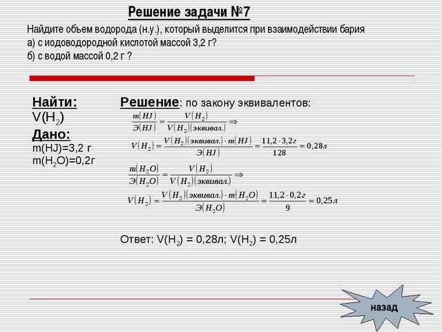 Решение задачи №7 назад Найдите объем водорода (н.у.), который выделится при...