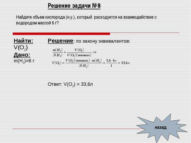 Решение задачи №8 назад Найдите объем кислорода (н.у.), который расходуется н...