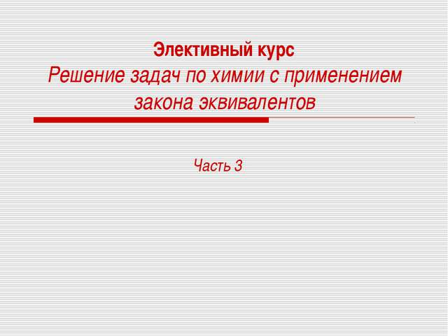 Элективный курс Решение задач по химии с применением закона эквивалентов Част...