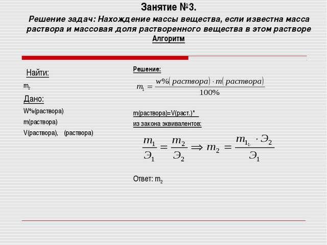 Занятие №3. Решение задач: Нахождение массы вещества, если известна масса рас...