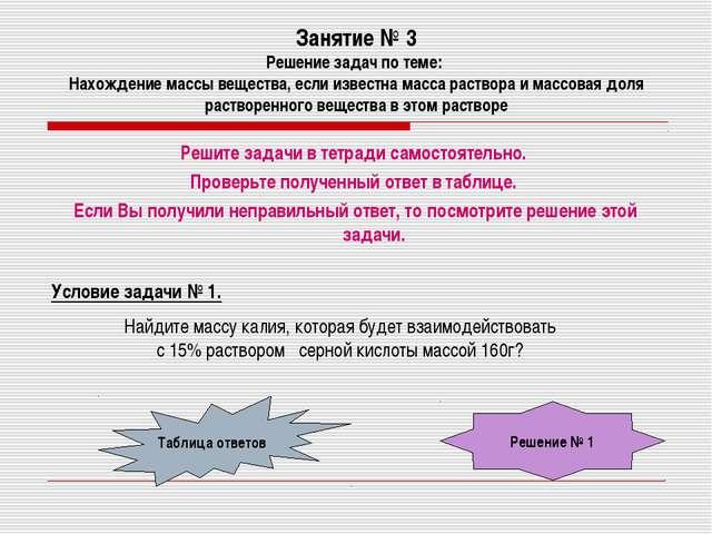 Занятие № 3 Решение задач по теме: Нахождение массы вещества, если известна м...
