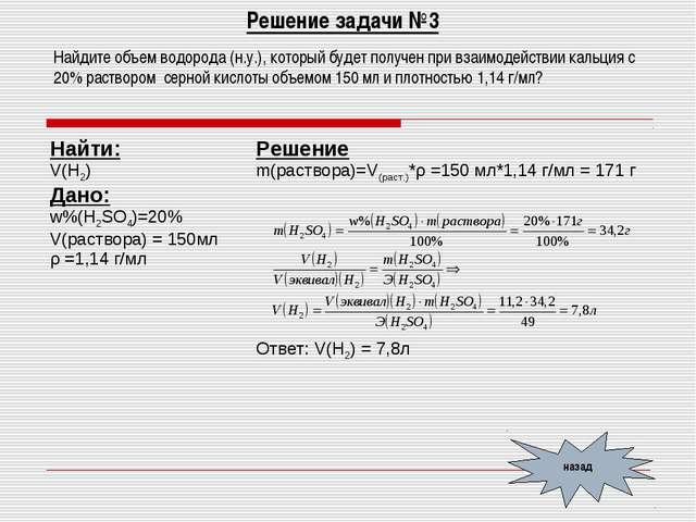 Решение задачи №3 назад Найдите объем водорода (н.у.), который будет получен...