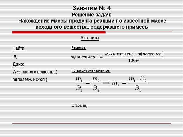 Занятие № 4 Решение задач: Нахождение массы продукта реакции по известной мас...