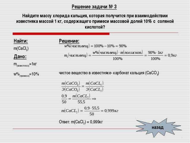 Решение задачи № 3 назад Найдите массу хлорида кальция, которая получится при...