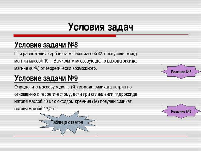 Условия задач Условие задачи №8 При разложении карбоната магния массой 42 г п...