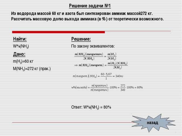Решение задачи №1 назад Из водорода массой 60 кг и азота был синтезирован амм...