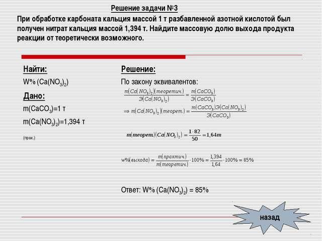 Решение задачи №3 назад При обработке карбоната кальция массой 1 т разбавленн...