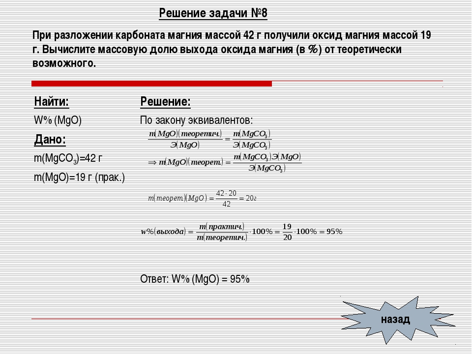 Решение задачи №8 назад При разложении карбоната магния массой 42 г получили...