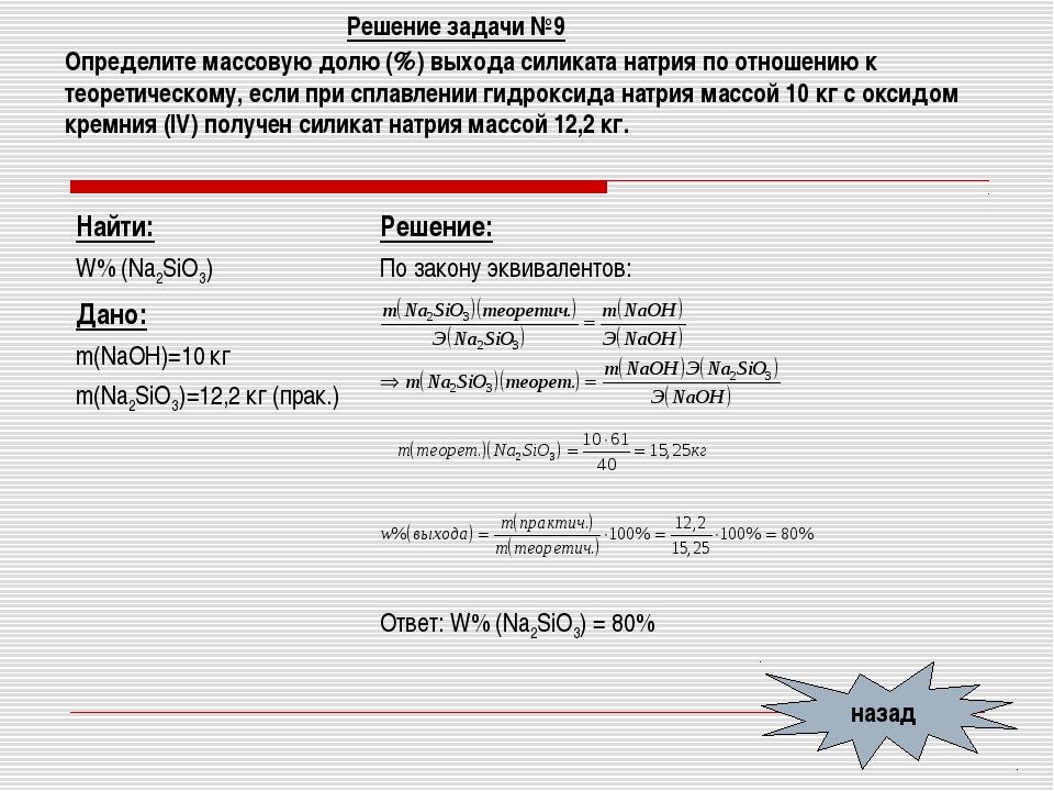 Решение задачи №9 назад Определите массовую долю () выхода силиката натрия п...