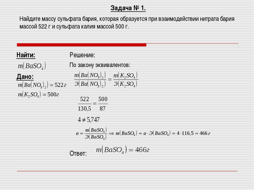 Задача № 1. Найдите массу сульфата бария, которая образуется при взаимодейств...