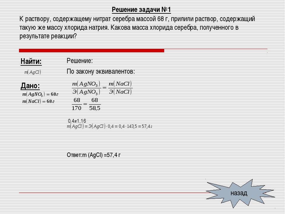 Решение задачи №1 назад К раствору, содержащему нитрат серебра массой 68 г, п...