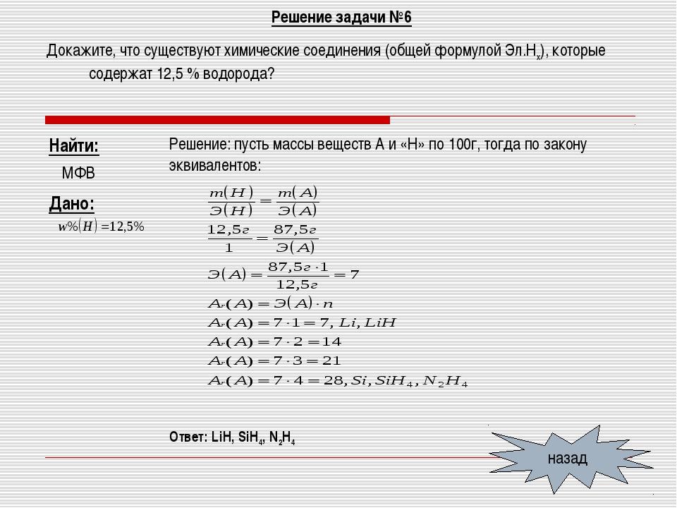 Решение задачи №6 назад Докажите, что существуют химические соединения (общей...