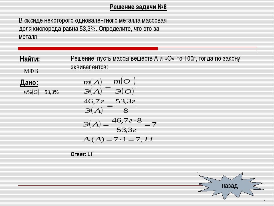 Решение задачи №8 назад В оксиде некоторого одновалентного металла массовая д...