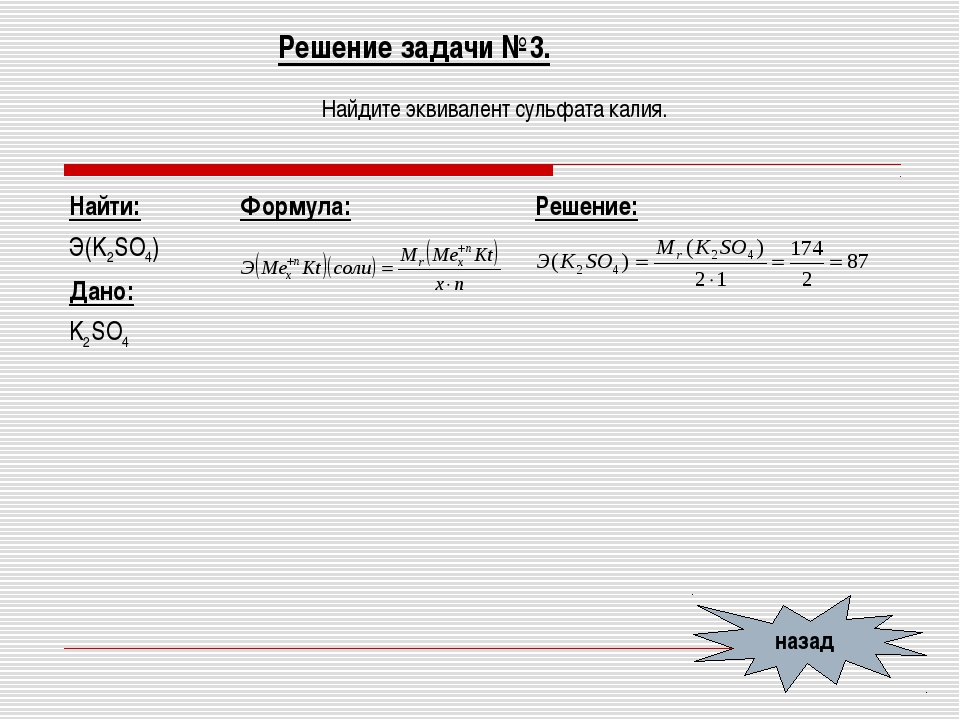 Решение задачи №3. Найдите эквивалент сульфата калия. назад Найти: Э(K2SO4) Д...