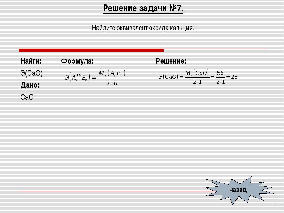 Решение задачи №7. Найдите эквивалент оксида кальция. назад Найти: Э(СаО) Дан...