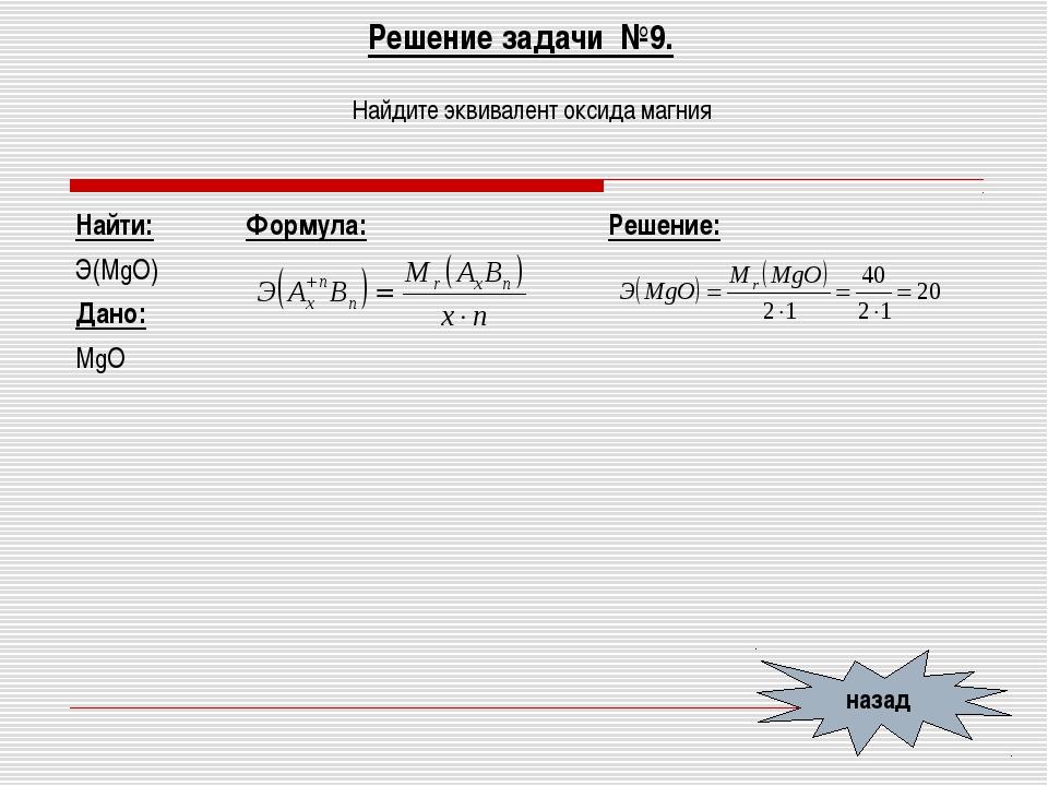 Решение задачи №9. Найдите эквивалент оксида магния назад Найти: Э(MgО) Дано:...