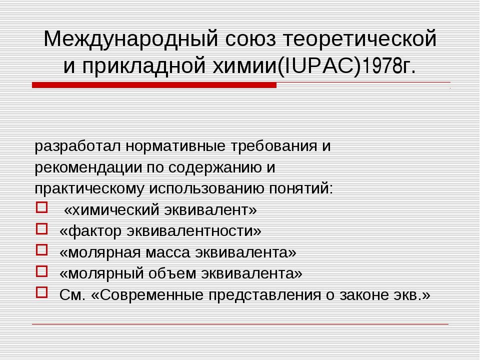 Международный союз теоретической и прикладной химии(IUPAC)1978г. разработал н...