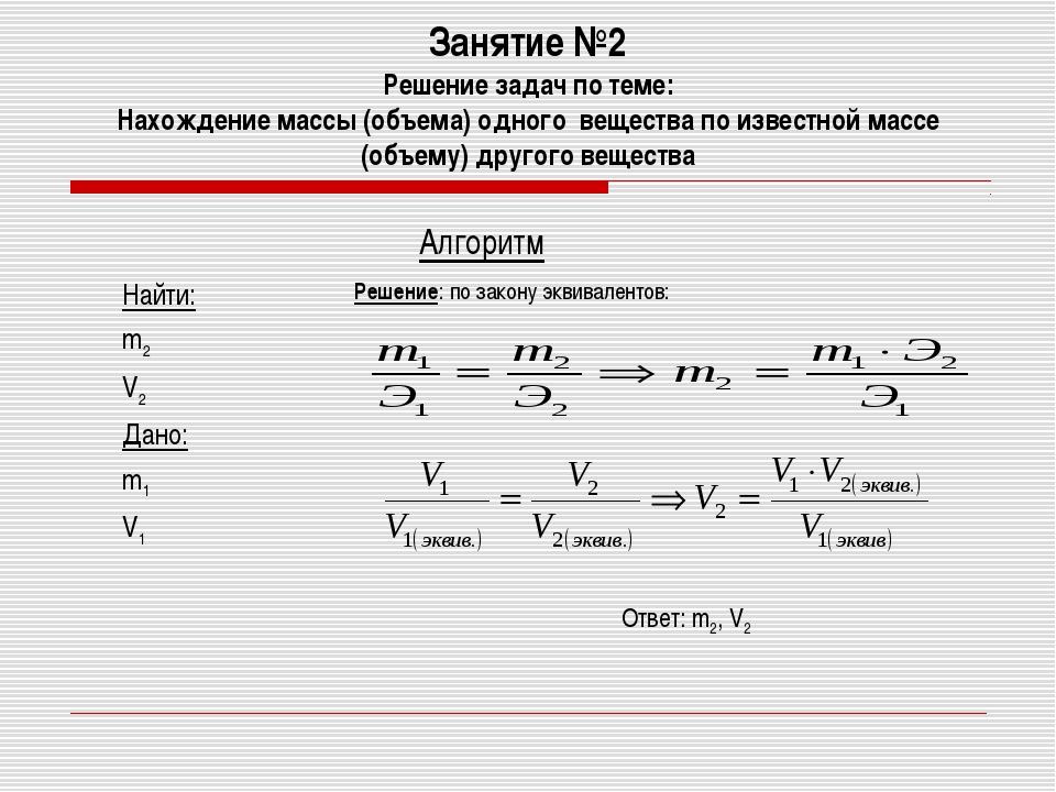 Занятие №2 Решение задач по теме: Нахождение массы (объема) одного вещества п...