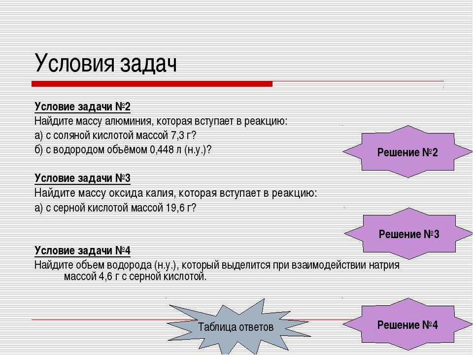 Решение №2 Условия задач Условие задачи №2 Найдите массу алюминия, которая вс...