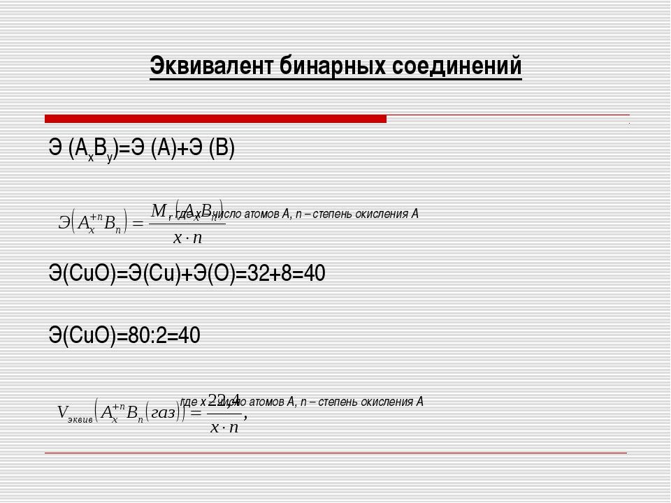 Эквивалент бинарных соединений Э (АxBy)=Э (А)+Э (В) , где x – число атомов А,...