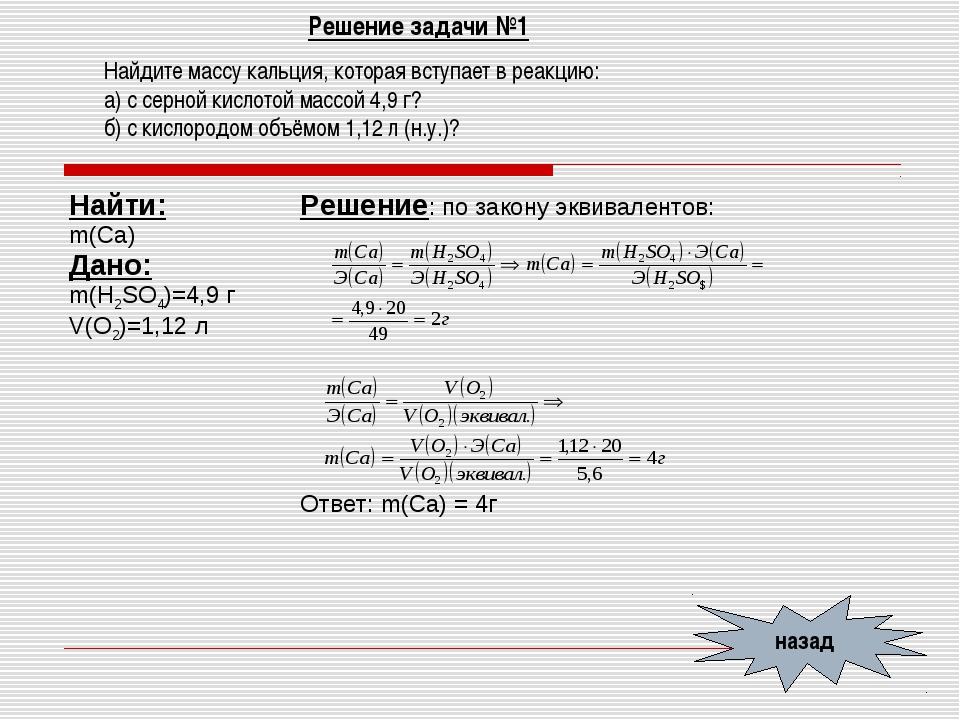 Решение задачи №1 Найдите массу кальция, которая вступает в реакцию: а) с сер...