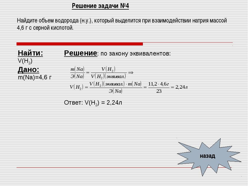 Решение задачи №4 назад Найдите объем водорода (н.у.), который выделится при...